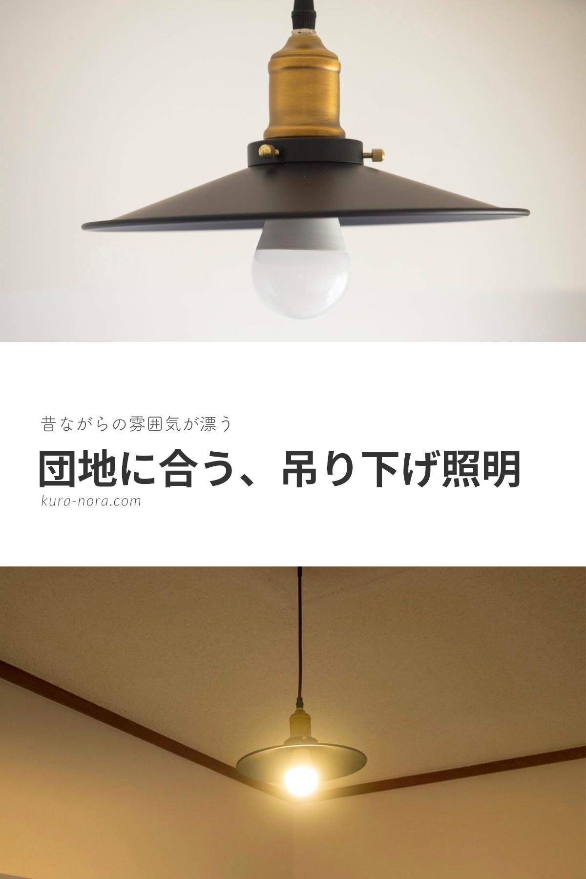4 000円 団地インテリアにおすすめ オシャレな吊り下げ照明 リビング ペンダントライト 照明 天井照明