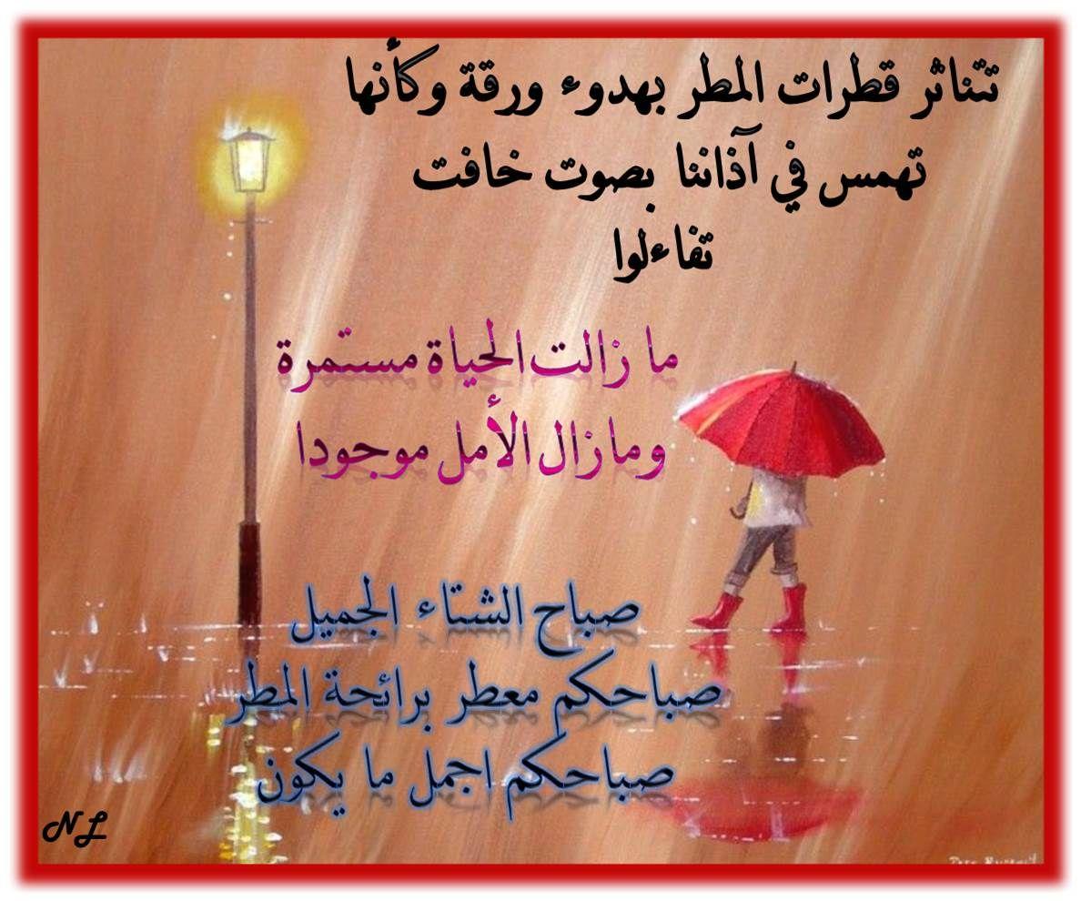 صباح الشتاء الجميل صباحكم معطر برائحة المطر صباحكم اجمل ما يكون Printed Shower Curtain Shower Curtain Shower