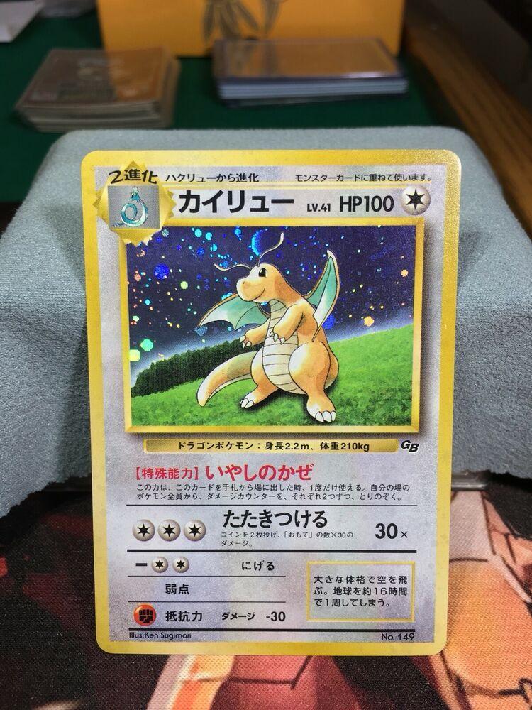 Dragonite Holo GB Game Boy Promo Japanese EX-NM Pokemon Card