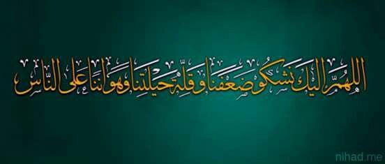 یا الله Arabic Calligraphy Calligraphy