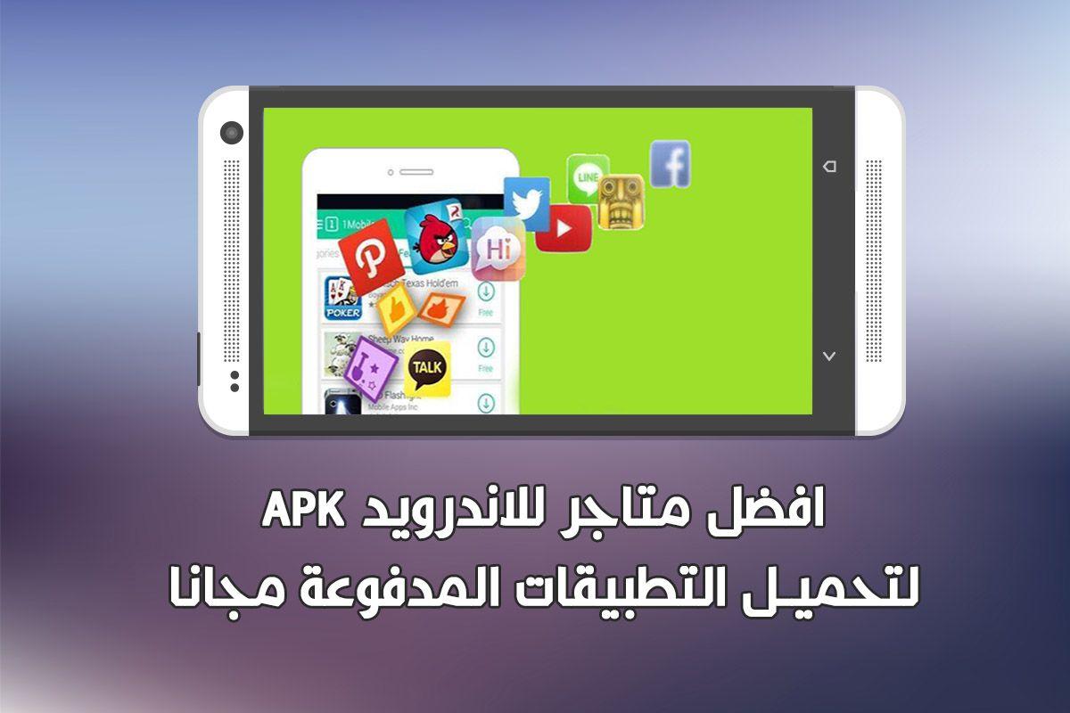 افضل متاجر للاندرويد Apk لتحميل التطبيقات المدفوعة 2019 Android Apk Android Tablet