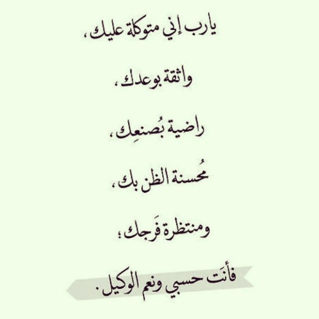 Pin By رضوى محمد عوض On Islamic Arabic Words Arabic Calligraphy