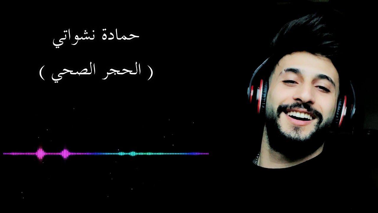 اغنية الحجر الصحي 2020 حمادة نشواتي Official Music Video Fictional Characters Movie Posters Ramadan