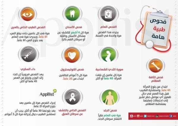 ابليست بالعربية On Twitter Health Healthy Life Body Care