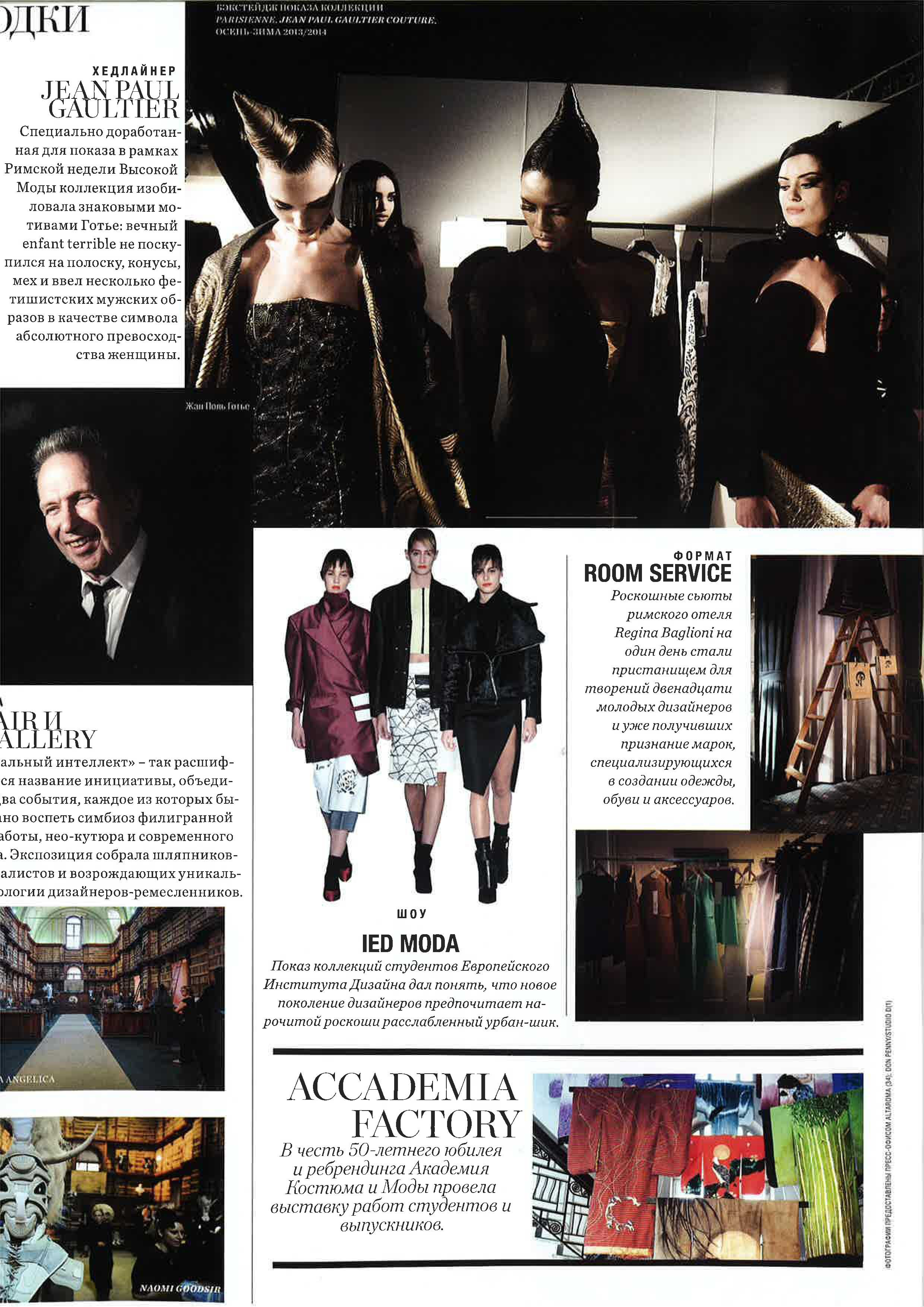 Accademia Factory 2013 R/EVOLUTION, the event of Accademia Costume & Moda during the summer Edition of @AltaRoma , on Harper's Bazaar Russia !