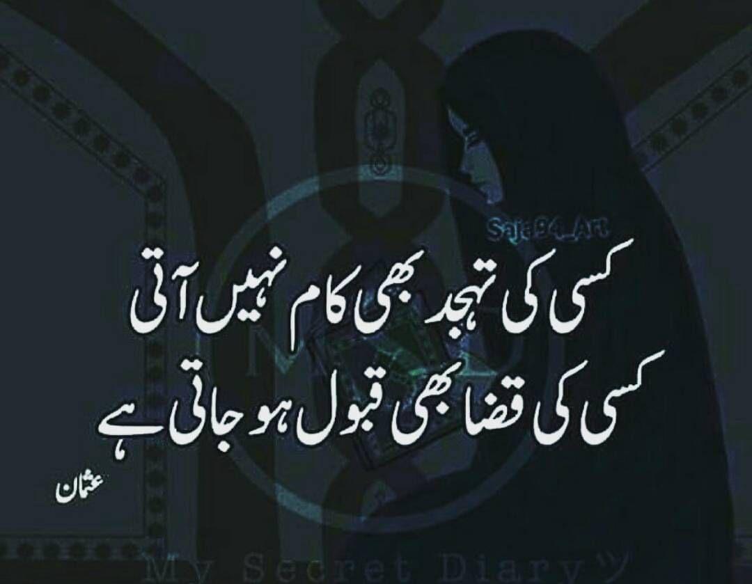 Ramadan Urdu Quotes In 2021 Funny Attitude Quotes Urdu Poetry Romantic Iqbal Poetry