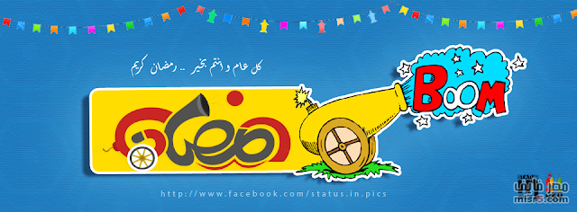 صور غلاف فيس بوك رمضان كريم 2018 خلفيات رمضان Ramadan Crafts Drawings