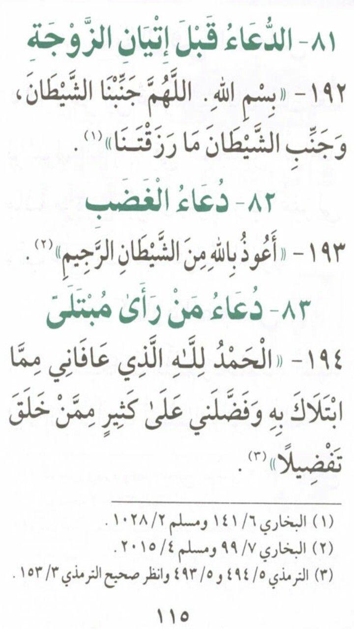 81 الدعاء قبل إتيان الزوجة 82 دعاء الغضب 83 دعاء من رأى مبتلى Islamic Teachings Teachings Math