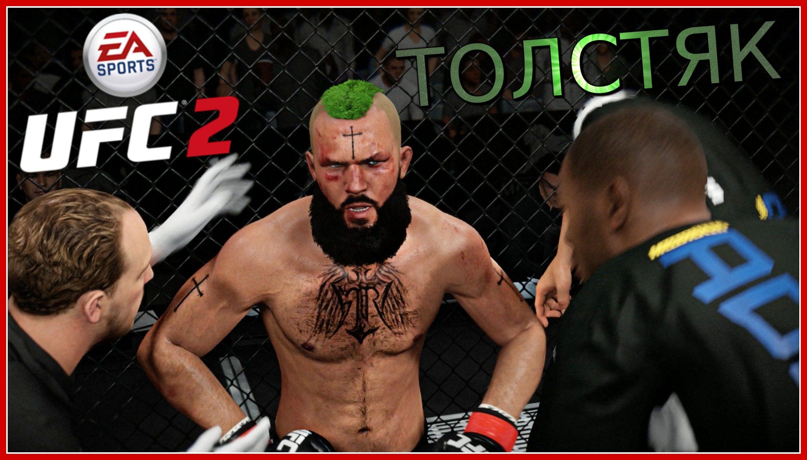 EA SPORTS UFC 2 Career Mode Gameplay ПЕРВЫЙ БОЙ ТОЛСТЯК