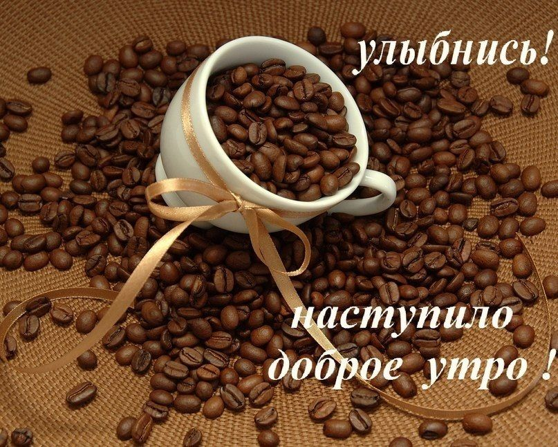 Демотиватор кофе это онлайн