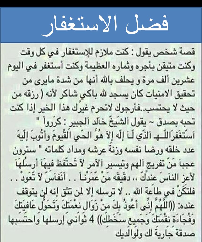 فضل الاستغفار لا يرد لك طلب عند الله تعالى Islam Islam Quran Islamic Quotes