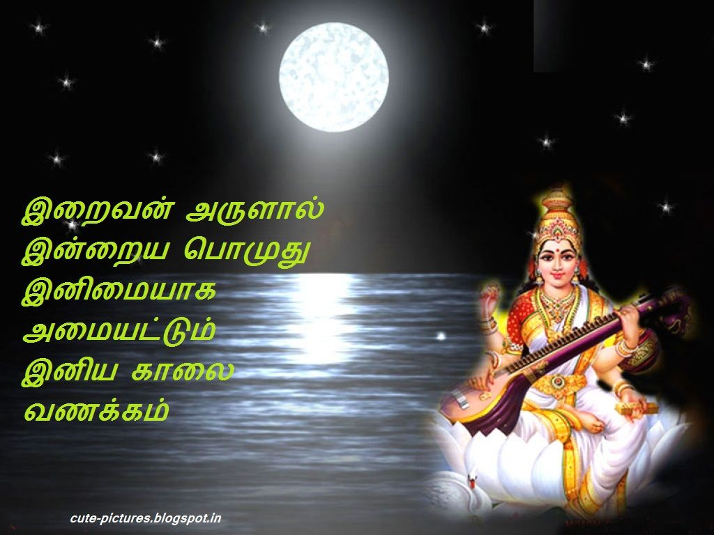 God With Good Morning Imagesgood Morning Wallpapersgud Mrng Picturesgood Morning Tamil Greetingsbeautiful Good Morning Wallpapers Good Morning Wishes