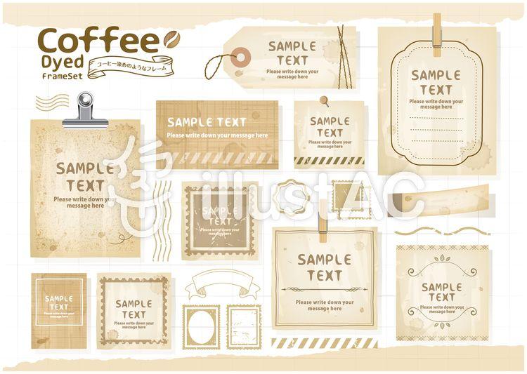 コーヒー染めっぽいフレームset フレーム フレーム イラスト 無料 フレーム 無料