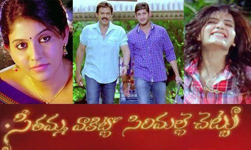 Seethamma Vakitlo Sirimalle Chettu Seethamma Vakitlo Sirimalle Chettu Release Date Svsc Release Da Movies To Watch Online Full Movies Online Movies Online