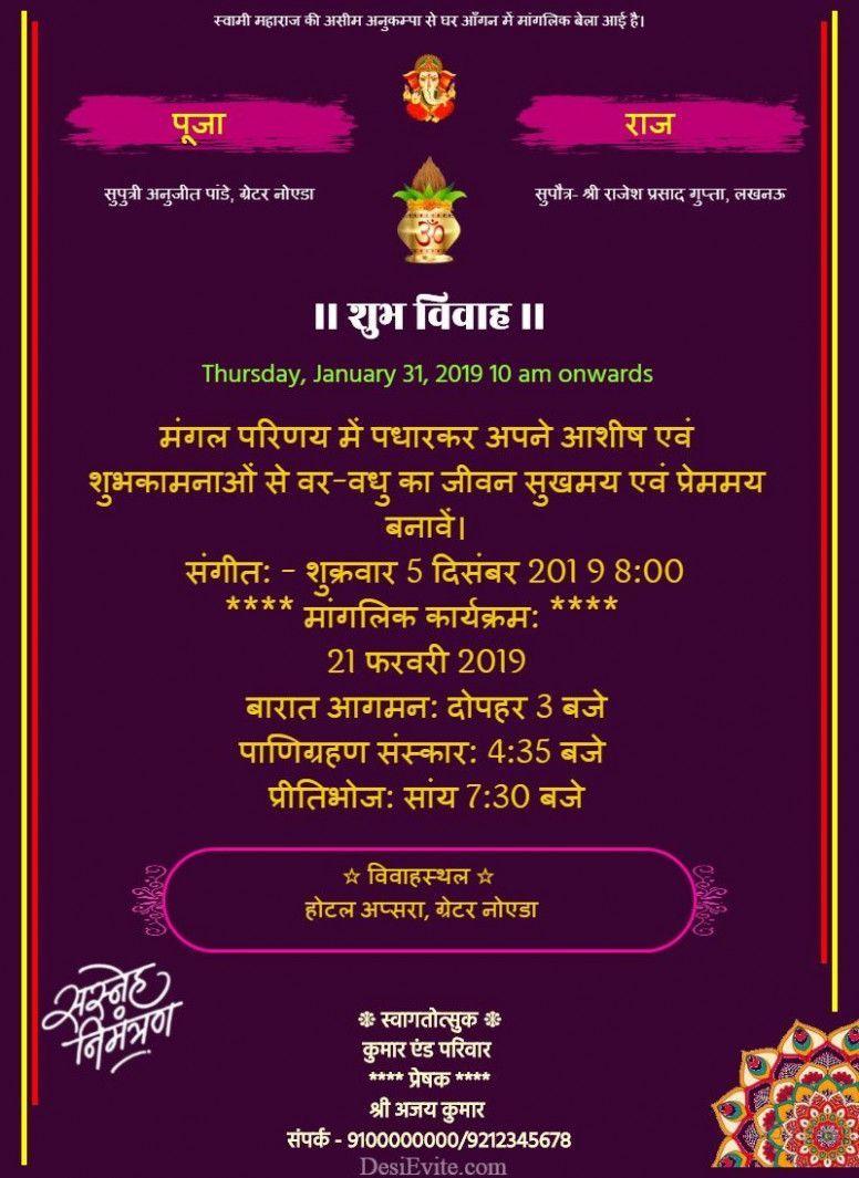 Wedding Card Invitation In Hindi Jblogs In 2021 Indian Wedding Invitation Cards Wedding Card Format Hindu Wedding Invitation Cards