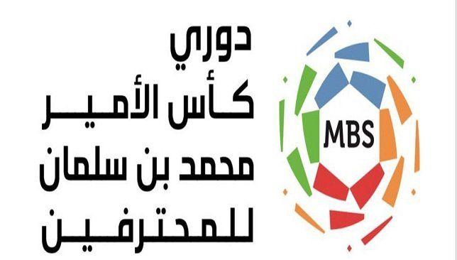 جدول مباريات الدوري السعودي اليوم الجمعة 6 مارس 2020 والقنوات الناقلة سبورت 360 سيكون متابعي دوري كأس الأمير محمد بن سلمان على موعد مع Football Math