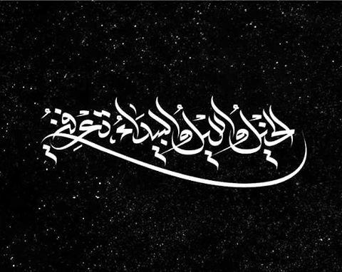 الخ ي ل والل ي ل والب ي داء ت ع رف ني Arabic Typography Typo Calligraphy Art Design كاليجر Arabic Calligraphy Design Calligraphy Art Piano Photography