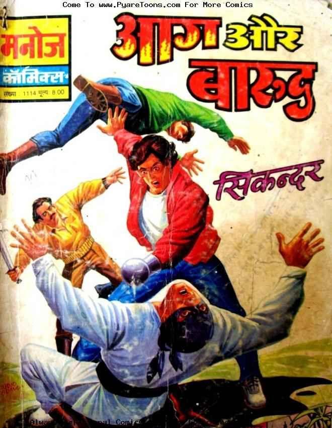 Character 'Sikandar' from Manoj Comics    | Indian Comics | Indian