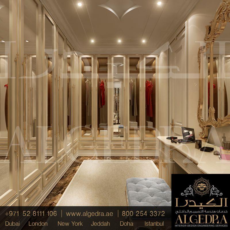 غرفة تبديل الثياب من النمط الكلاسيكي الفاخر لتصاميم تنبض بالحياة ...