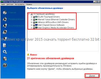 windows xp professional sp3 netbook edition 2015 русская версия