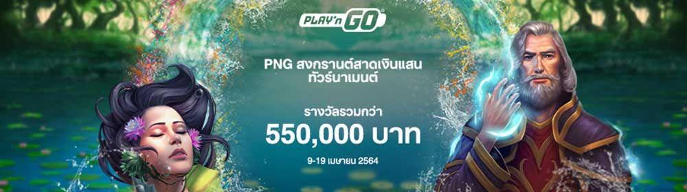 กิจกรรชิงรางวัล เกมส์สล็อตค่าย PNG