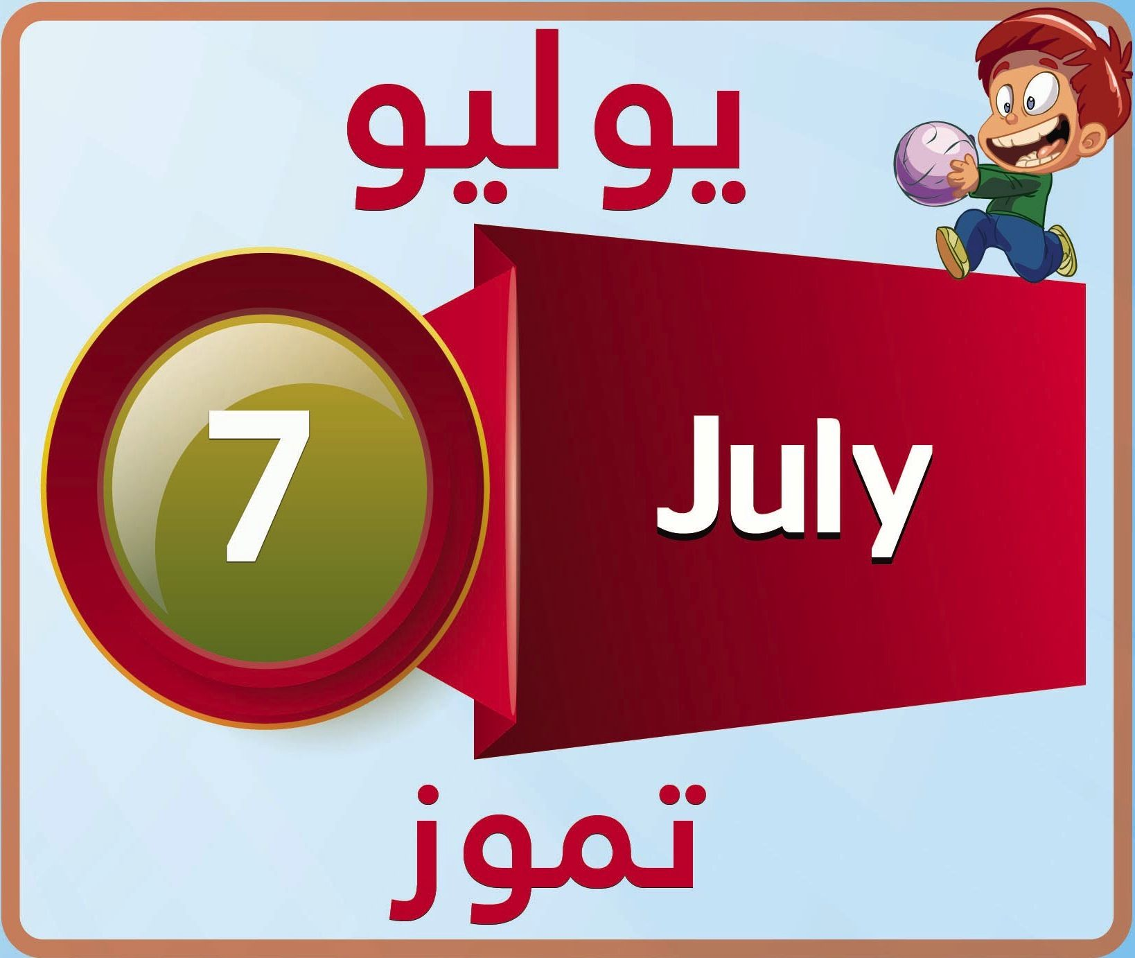 July Is The