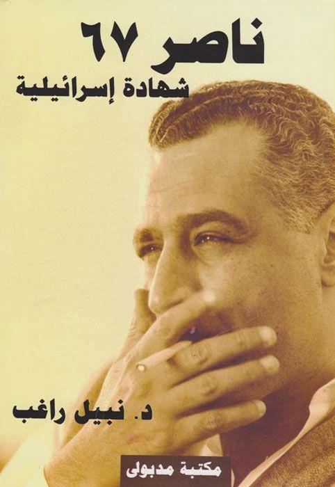 ناصر 67 شـهادة إسرائيلية Ebooks Free Books Arabic Books Free Books