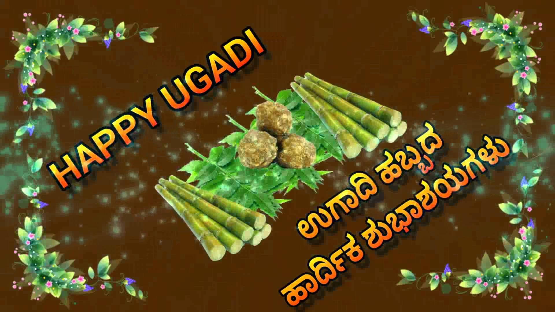 Happy Ugadi 2016 Wishes In Kannada Ugadi Kannada Greetings Kannada