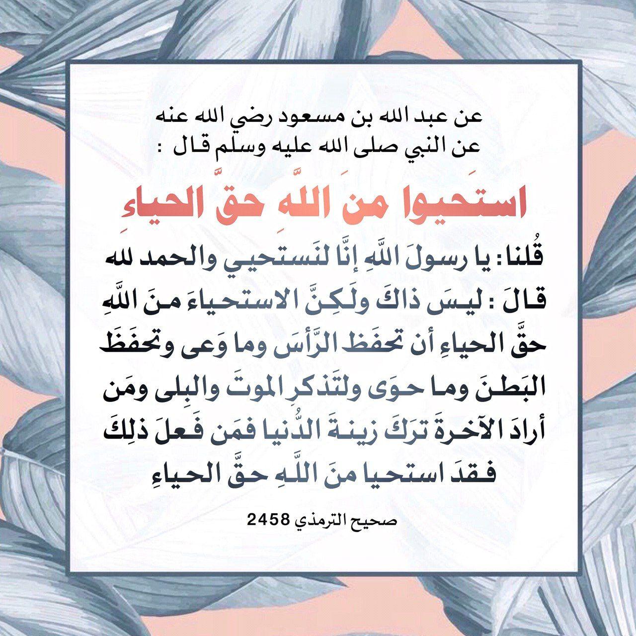 Hadith Hadith Sayings Allah
