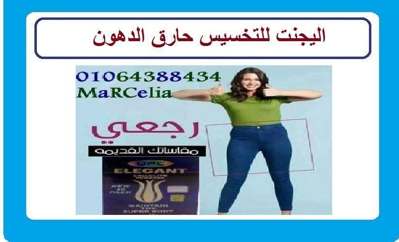 اخسرى وزنك واكسبى صحتك مع كبسولات اليجنت Memes Ecards