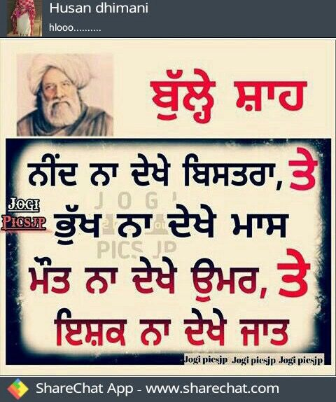 Pin by Honey on Worded | Punjabi love quotes, Gurbani quotes