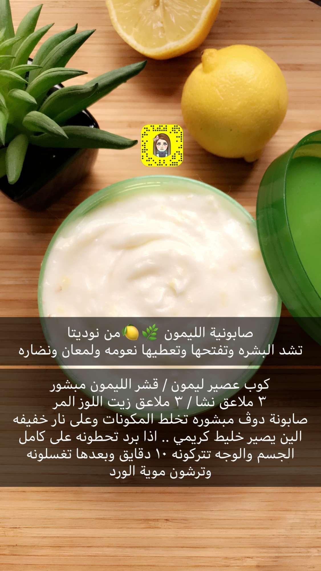 صابونيه Beauty Tips For Glowing Skin Beauty Skin Care Routine Hair Care Recipes