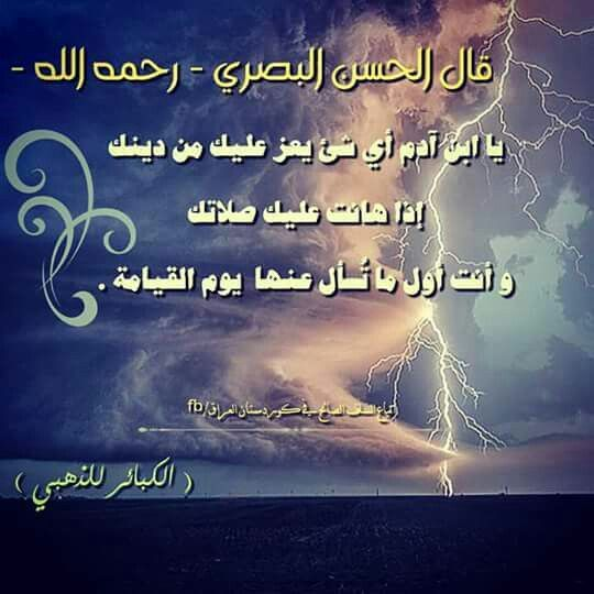 الله ثبتنا عليها صلاة الجماعه Quotes My Love Wisdom