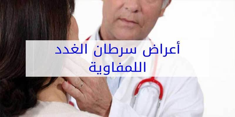 اعراض سرطان الغدد اللمفاوية خلف الاذن أماكن الغدد اللمفاوية Ear Incoming Call Screenshot Incoming Call