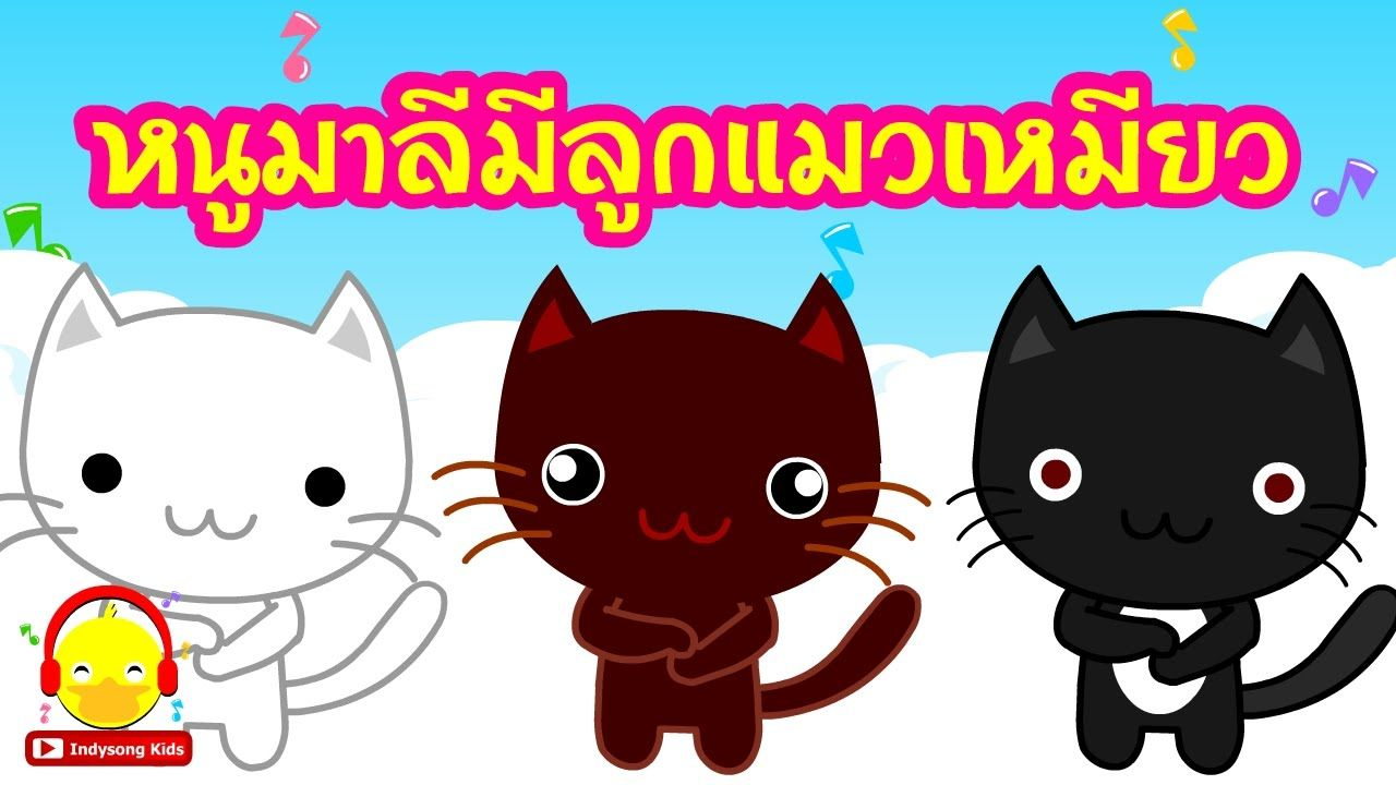 เพลงหน มาล ม ล กแมวเหม ยว แมวเหม ยว3ต ว เพลงเด ก Indysong Kids การ ต น เพลง