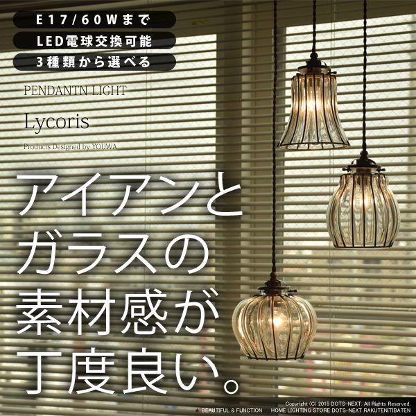 楽天市場 ペンダントライト Lycoris ガラス 全3種 Ypl 390 ガラス