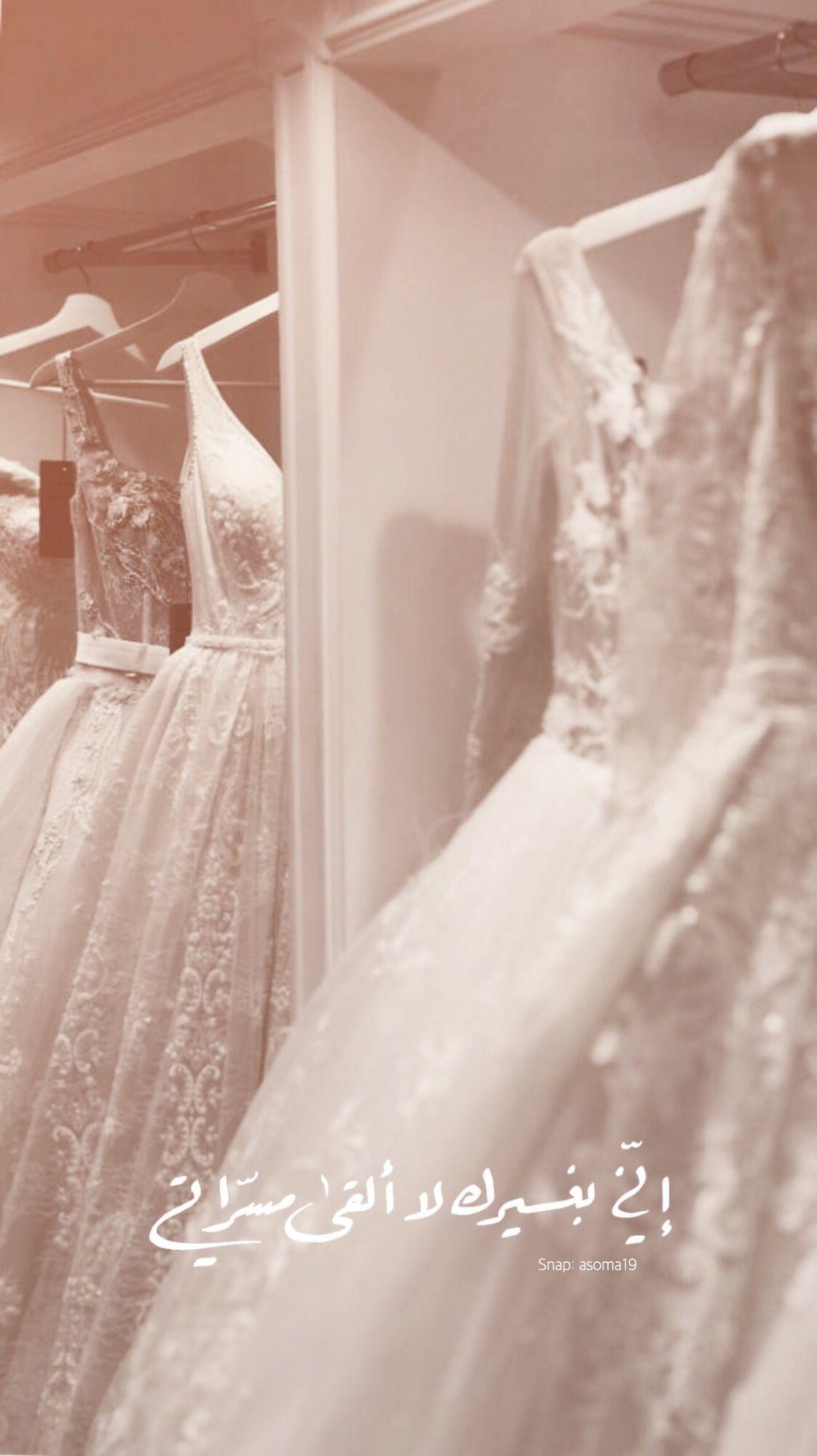 Pin By 𝑍𝐴𝑌𝑁𝐵 On يوميات Fancy Wedding Dresses Wedding Dress Sketches Wedding Photography Contract