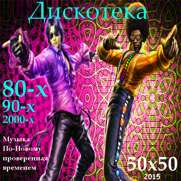 Дискотека 80-х авторадио (2015-2016) hdtvrip » ckopo. Net | скачать.