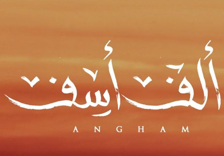 كلمات اغنية ألف آسف انغام Arabic Calligraphy Calligraphy Art