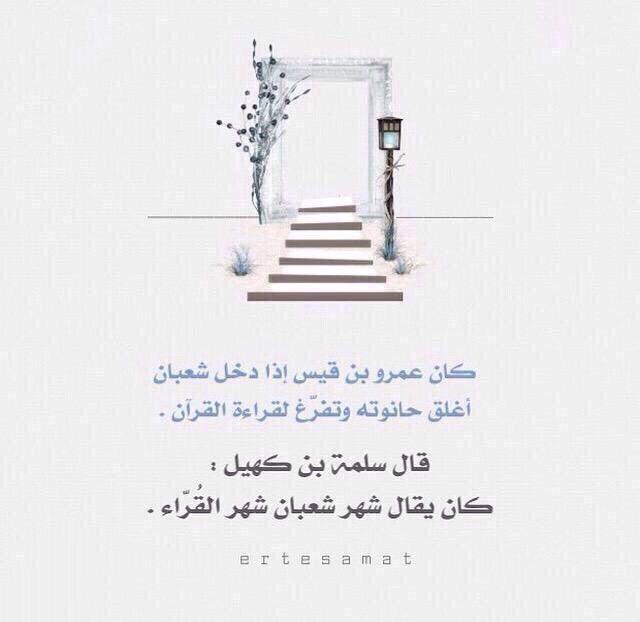 اللهم بارك لنا في شعبان وبل غنا رمضان لا فاقدين ولا مفقودين Ramadan Islamic Quotes Ramadan Kareem