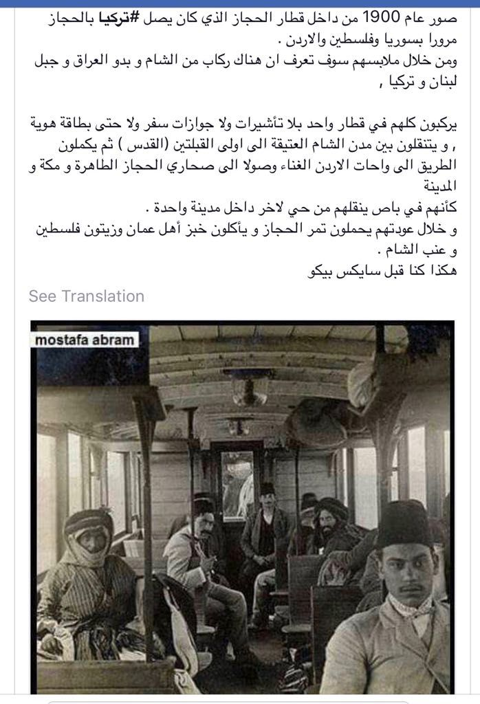 قبل سايكس بيكو History Of Islam Palestine History Islam Beliefs