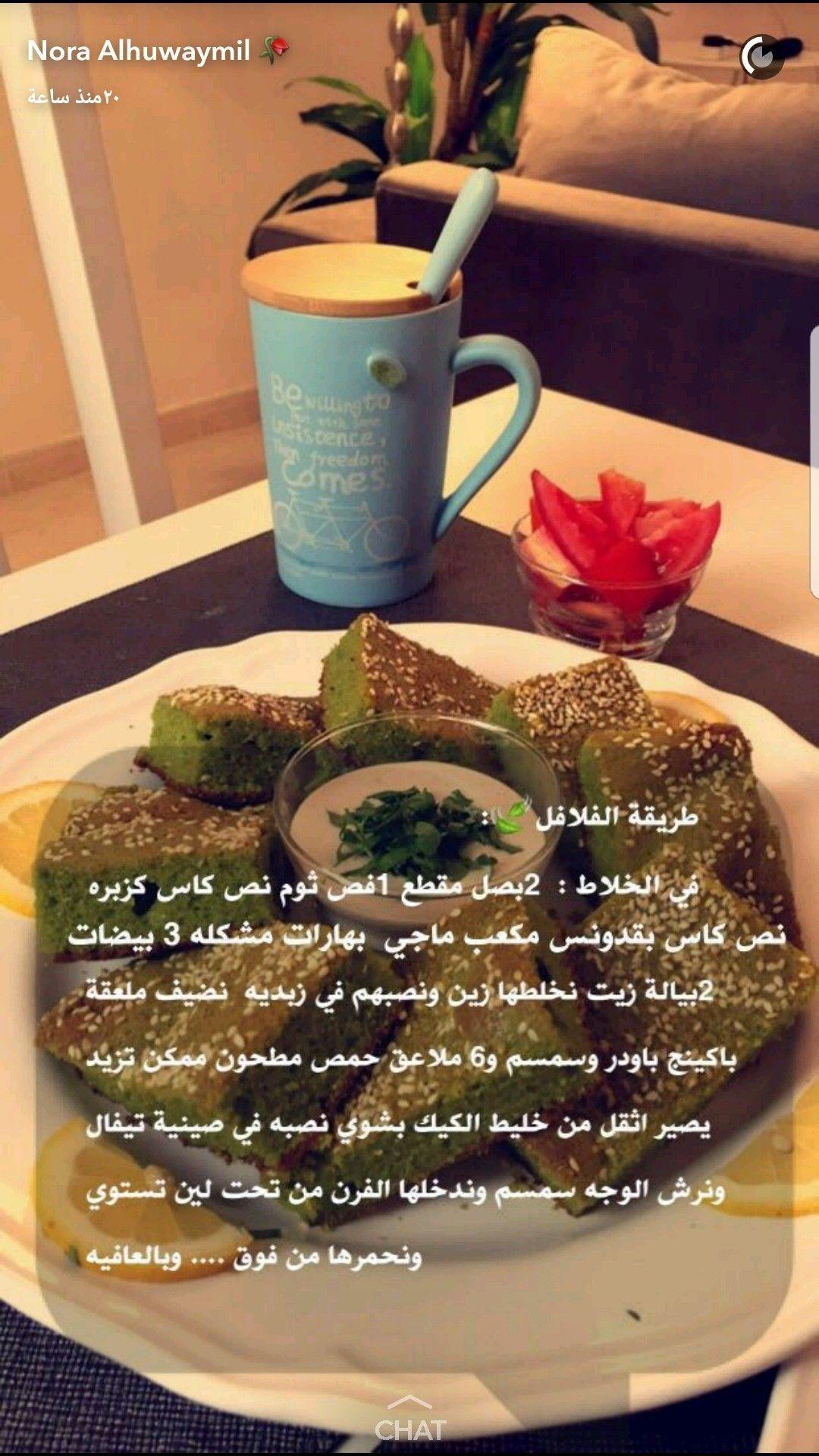 Pin By Zaaha 23 On Arabic Food Food Receipes Food Recipies Food And Drink