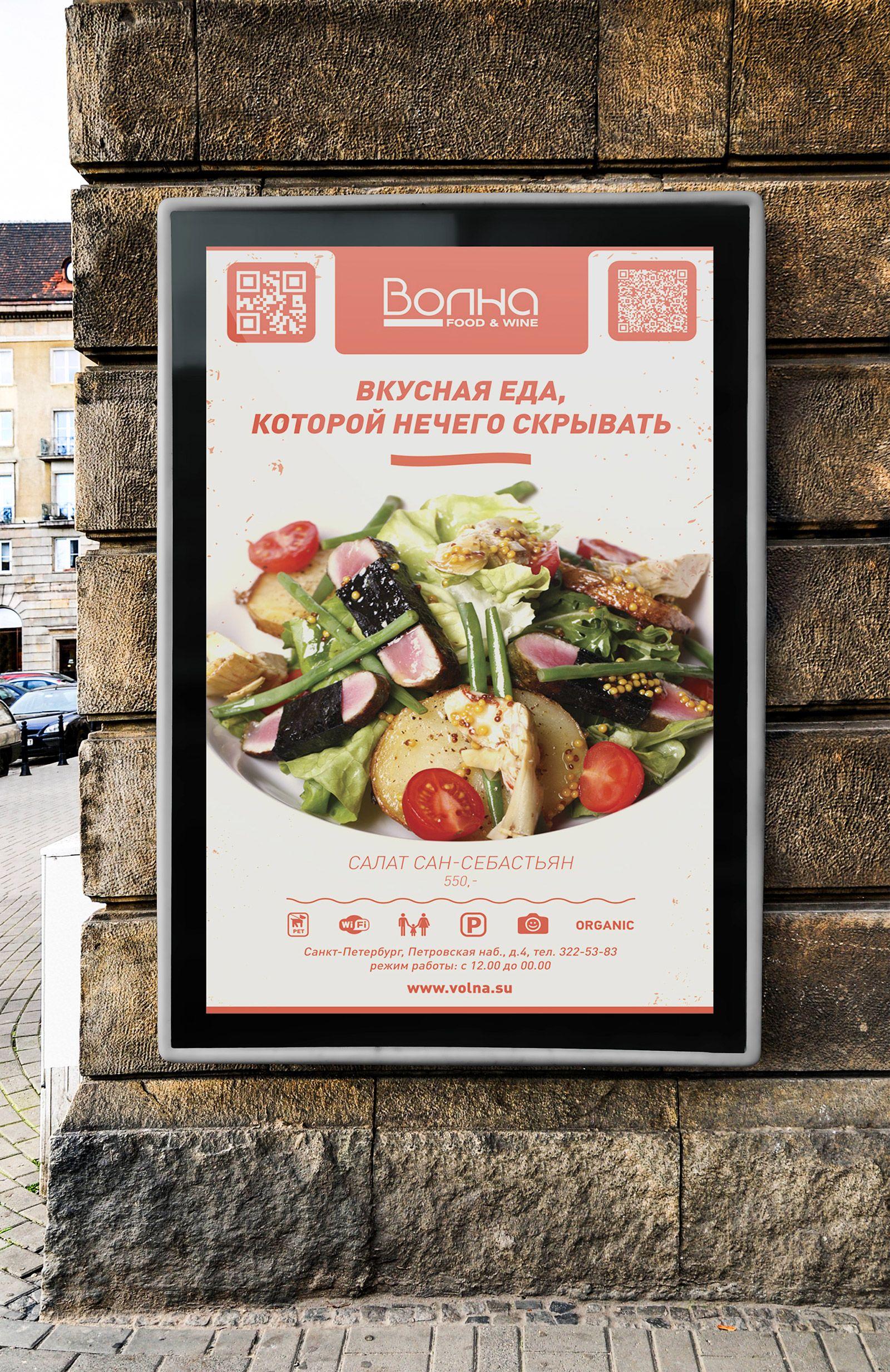 Kết quả hình ảnh cho outdoor advertising of food