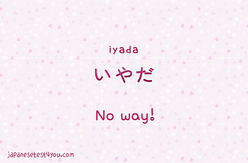 Japanese phrases : Japanese phrases : thumbnail