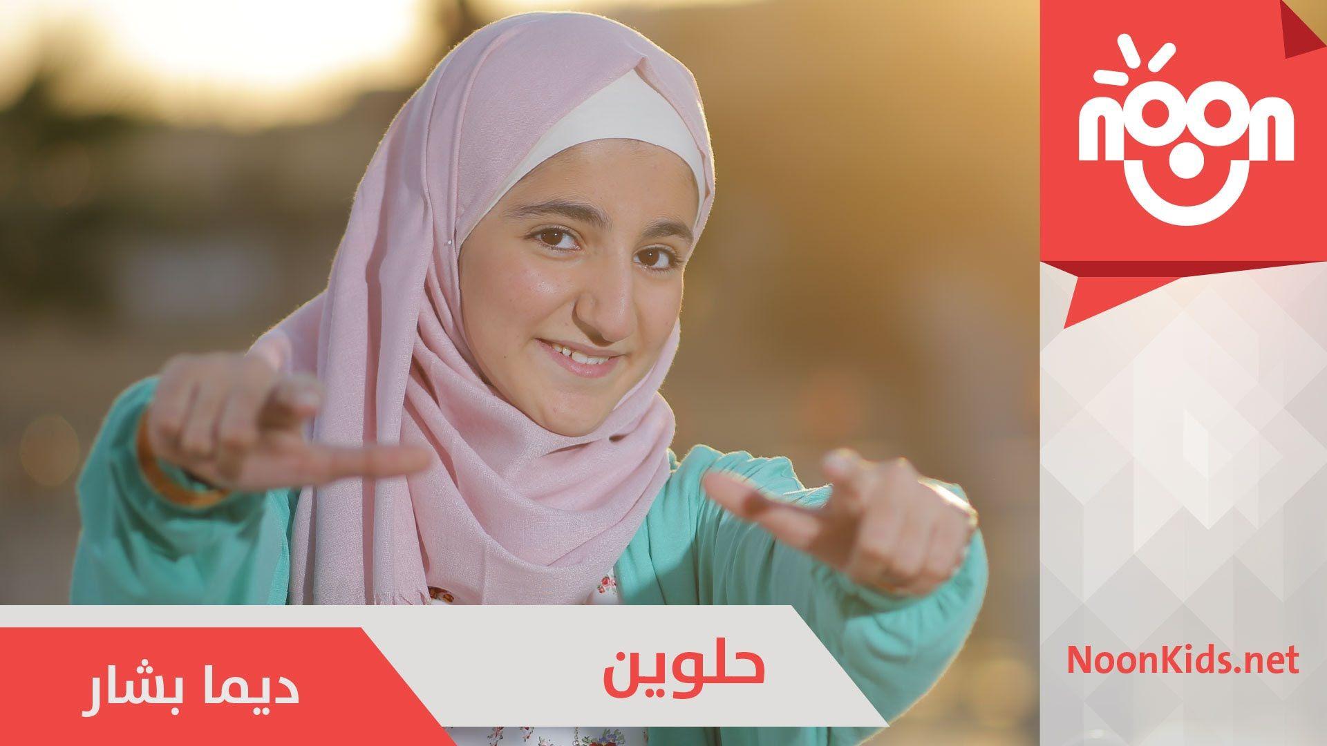 ديمة بشار – حلوين | Dima Bashar – 7elween