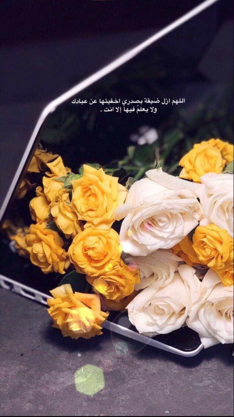 Pin By Amaii On ورد Arabic Quotes Arabic Words Hijab Wedding Dresses