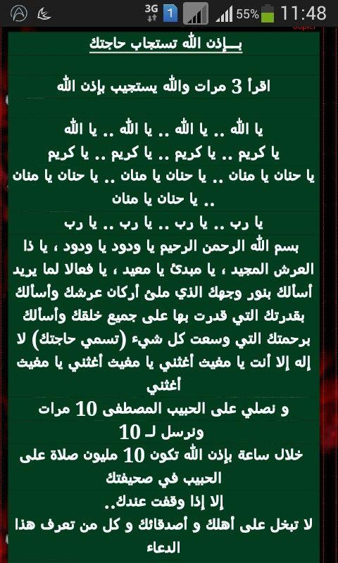 دعاء الاستيقاظ من النوم Islamic Books For Kids Islamic Kids Activities Arabic Kids