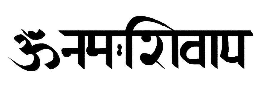 Om Namah Shivaya Om Namah Shivaya Om Namah Shivaya Mantra Om Namah Shivaya Tattoo