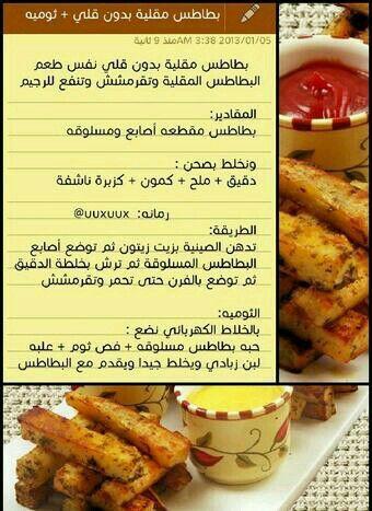 بطاطس مقلي بدون قلي Recipes Cooking Food