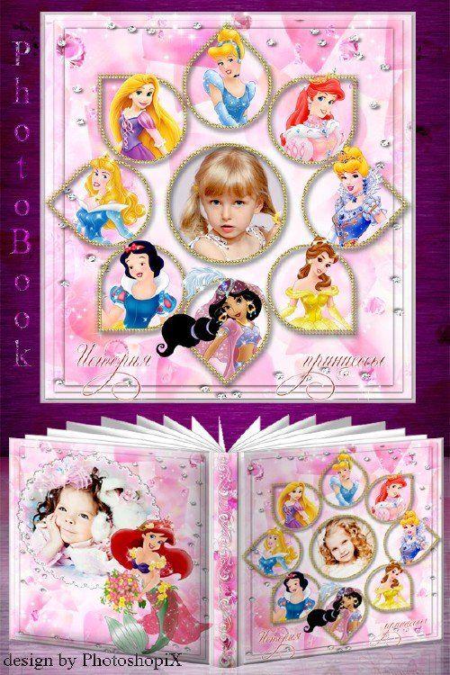 Фотокнига для девочек с принцессами Диснея – История одной ...
